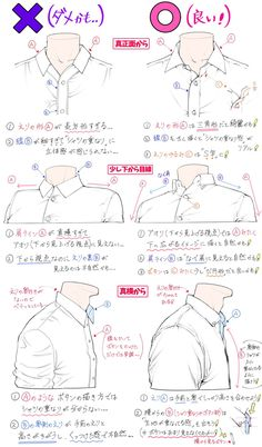 Manga Drawing Tutorials, Manga Tutorial, Drawing Tips, Body Reference Drawing, Art Reference Poses, Anatomy Reference, Clothing Sketches, Digital Art Tutorial, Art Poses