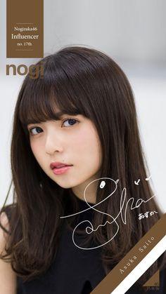 Beautiful Asian Girls, Beautiful Women, Saito Asuka, Pictures Of Lily, Hair Addiction, Female Character Inspiration, Cute Japanese Girl, Japan Girl, Kawaii Girl