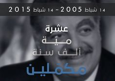 we will never forget #10years #lebanon :: #RIP #RafiKHariri