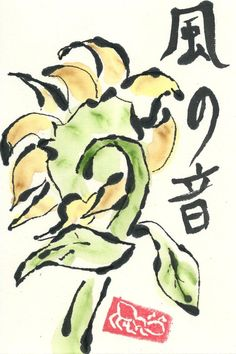 """a sunflower etegami, with the words """"sound of the wind"""" in Japanese http://labontegami.com/2013/08/28/goodbye-summer/"""