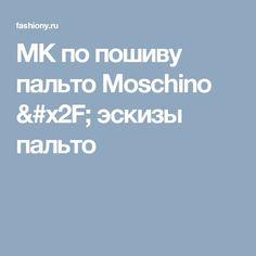 МК по пошиву пальто Moschino / эскизы пальто