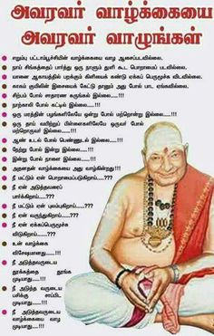 Vaariyar Wiser Quotes, Strong Quotes, People Quotes, Worth Quotes, True Quotes, Best Quotes, Tamil Motivational Quotes, Inspirational Quotes, Understanding Quotes