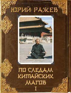 По следам китайских магов - http://razhev.com/po-sledam-kitajskix-magov/