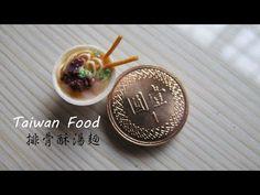 【MS.狂想】Taiwan Food 排骨酥湯麵 / Miniature Food-袖珍黏土 - YouTube