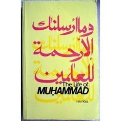 The Life of Muhammad by Muhammad Husayn Haykal Books On Islam, Muhammad, The Life, Amazon, Amazons, Riding Habit