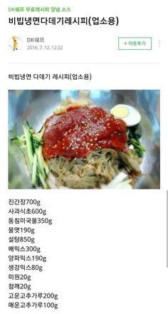 비빔냉면 다대기 Cooking Steak On Grill, Cooking Pork Roast, K Food, Food Menu, Asian Recipes, Veggie Recipes, Cooking Recipes, Cooking Courses, Exotic Food