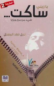 تحميل كتاب يازيني ساكت pdf