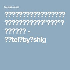 """灯油にはクマリンという腎臓肝臓障害を引き起こす猛毒物質が""""わざと""""混ぜてある!! - 愛詩tel by shig"""