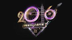 2016臺北最high新年城 on Vimeo