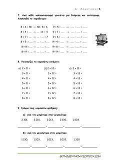 μαθηματικά δ΄ δημοτικού α΄τεύχος School Organization, Fails, Math Equations, Words, Harry Potter, Places, Google, School Organisation, Thread Spools