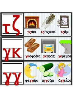 First Grade Activities, Activities For Kids, Crafts For Kids, Learn Greek, Greek Language, Back 2 School, Greek Words, Primary School, School Projects