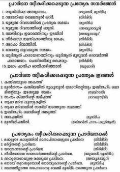 jansanchar madhyamam essay writer