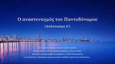 Ο Παντοδύναμος Θεός λέει, «Εανά και ξανά, Εκείνος επανακτά και, ξανά και ξανά, Εκείνος χάνει και πάλι, κι έτσι επαναλαμβάνεται το έργο που κάνει. Από εκείνη τη στιγμή, αρχίζει να κουράζεται, να νιώθει αποκαμωμένος, κι έτσι διακόπτει το διεξαγόμενο έργο και σταματά να βαδίζει ανάμεσα στην ανθρωπότητα »…#αγαπη_του_Χριστου#λόγος_του_Θεού#αγαπη_και_συγχωρεση#λογια_αγιων_για_την_αγαπη#μετάνοια#έλεος_του_Θεού#Η_σωτηρία_του_Θεού#η_σωτηρια#Θρησκευτική#η_αγαπη_του_Θεου#ευαγγελιο#πιστη_αγαπη_ελπιδα Christian Songs, Tagalog, Kirchen, Itunes, God Is, Videos, World, Youtube, New Age