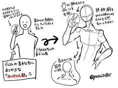 横顔/身体/服のシワの描き方のようなもの。   ほさしー
