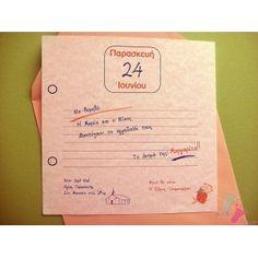 Προσκλητήρια βάπτισης ημερολόγιο