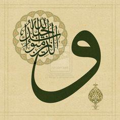 Surah Al Baqarah 165 by Baraja19.deviantart.com on @deviantART