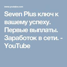 Seven Plus ключ к вашему успеху.  Первые выплаты. Заработок в сети. - YouTube
