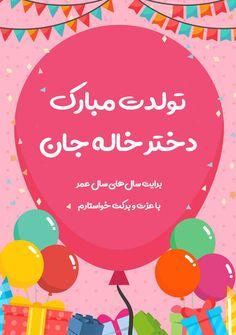 کارت پستال برایت سالهای سال عمر با عزت و برکت خواستارم، تولدت مبارک، دختر خاله جان - پدرام علیخانی - تولدت مبارک