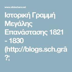 Ιστορική Γραμμή Μεγάλης Επανάστασης 1821 - 1830 (http://blogs.sch.gr…