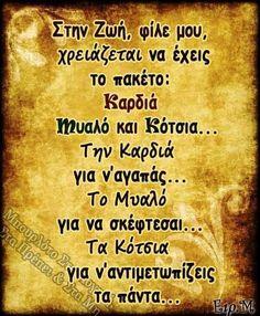 ΑΚΡΙΒΩΣ ΑΥΤΟ Motivational Quotes, Funny Quotes, Inspirational Quotes, Perfect Word, Meaning Of Life, Greek Quotes, True Words, Deep Thoughts, Meant To Be