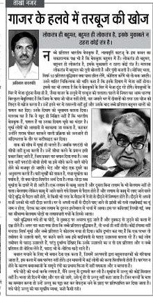 http://avinashvachaspatinetwork.blogspot.in/2012/12/18-2012.html  नब्बे फीसदी भारतीय बेवकूफ हैं, न्यायमूर्ति काटजू के इस कथन का सकारात्मक पक्ष भीहै कि बेवकूफ बहुमत में हैं। लोकतंत्र ही बहुमत, बहुमत ही लोकतंत्र है, इसके मुकाबले न ठहरा कोई तंत्र है। मतलब लोकतंत्र में बहुमत की तूती बोलती है और पुंगी बजती है। सोचिए भला, सिर्फ दस प्रतिशत बुद्धिमान क्या घास छील लेंगे, कोशिश करेंगे भी तो थक जाएंगे। उनने माहिर चिकित्सक की भांति कहा है कि इनके दिमाग में भेजा नहीं होता। इससे यह भी लगता है कि