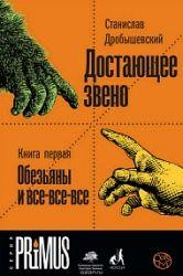 Скачивайте Станислав Дробышевский - Достающее звено. Книга первая. Обезьяна и все-все-все онлайн  и без регистрации!
