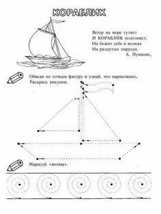 Раскраска нарисовать кораблик, бесплатная печать