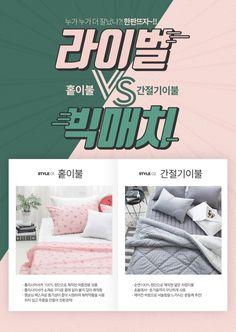 Web Design, Web Banner Design, Site Design, Layout Design, Logos Retro, Adobe Illustrator, Korean Design, Promotional Design, Newsletter Design