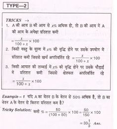 Online Solution, Maths Short Tricks, Educational, Mobile Features, Toll Free, customer care number: प्रतिशत: Maths Percentage Short Tricks In Hindi प्रतिशत शार्ट ट्रिक्स