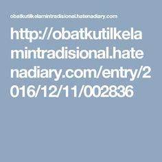 http://obatkutilkelamintradisional.hatenadiary.com/entry/2016/12/11/002836