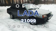 Lada ВАЗ 21099 обзор авто за 20 тысяч рублей! Lada VAZ 21099 car review for 20 thousand rubles! Toys, Car, Activity Toys, Automobile, Clearance Toys, Gaming, Games, Autos, Toy