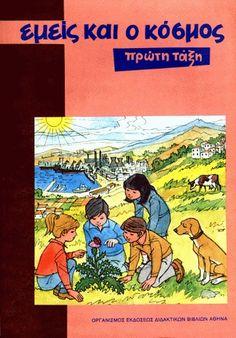 Παλιά βιβλία του δημοτικού - e-mama.gr 90s Childhood, My Childhood Memories, Sweet Memories, Greek History, 80s Kids, Its A Wonderful Life, Old Toys, Vintage Photography, Vintage Ads