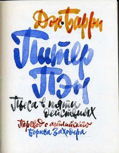 polny_shkaf: Барри, Джеймс. Питер Пэн. Илл. Мая Митурича. М.: Искусство. 1971 г.