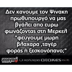 Ο Τοιχος ΕιχεΤηνΔικηΤουΙστορια @o_toixos Instagram photos | Websta (Webstagram) Funny Greek Quotes, Funny Quotes, Stupid Funny Memes, Funny Shit, How To Be Likeable, Cheer Up, Just For Laughs, Sarcasm, Jokes