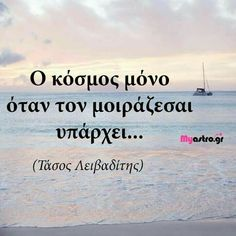 Favorite Quotes, Best Quotes, Love Quotes, Inspirational Quotes, Feeling Loved Quotes, Greek Quotes, Wise Words, Poetry, Facts