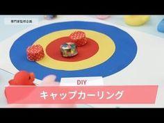 Diy And Crafts, Crafts For Kids, Diy Toys, Game 4, Preschool Crafts, Halloween, Handmade, Bottle, Activities