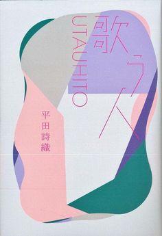 歌う人 SHIORI HIRATA Japan, 2015