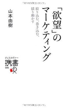 欲望のマーケティング (ディスカヴァー携書)   山本 由樹 読了:2016年5月26日