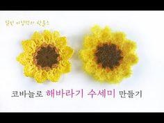 (코바늘)꽃 시리즈3탄! 들국화수세미(한올스. 부평한올뜨개방) - YouTube