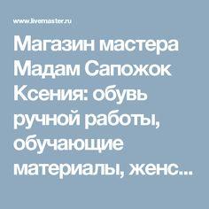 Магазин мастера Мадам Сапожок Ксения: обувь ручной работы, обучающие материалы, женские сумки