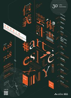 Poster Fonts, Typographic Poster, Typographic Design, Posters, Page Design, Layout Design, Chinese Typography, Chinese Design, 30th Anniversary