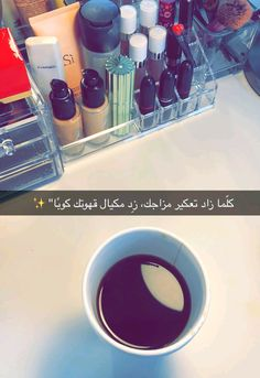 Snapchat Quotes, Arabic Words, Arabic Quotes, Motivational Quotes For Working Out, Girly Pictures, Photo Quotes, Me Quotes, Funny Quotes, Fitness Quotes
