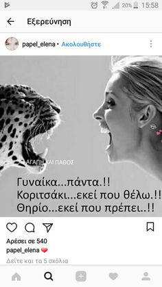Greek Quotes, Motivational Quotes, Thoughts, Words, Quotes, Quotes Motivation, Motivation Quotes, Tanks, Ideas