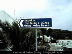 Greek beach sign!