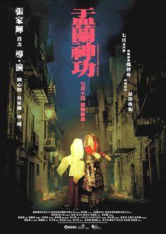 Hungry Ghost Ritual - Yu lan shen gong (2014)