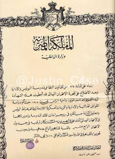 Kingdom of Egypt Certificate with Sultanic State Coat of Arms Old Egypt, Ancient Egypt, Egyptian Newspaper, King Queen Prince Princess, Homer Odyssey, Memphis City, Military Coup, Old Advertisements, World History