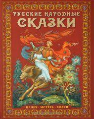 Русские народные сказки. Палех, Мстера, Холуй  972₽