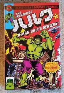 INCREDIBLE-HULK-manga-comic-book-Japan-Japanese-70s-vintage-pocketbook-RARE