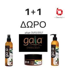 1+1 ΔΩΡΟ 🎁🎁 & ΠΡΟΣΦΟΡΕΣ -50% Cream Nails, Ethereal Beauty, Coconut Water