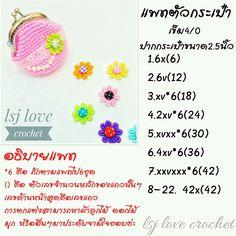 กระเป๋า Coin Purse Pattern, Coin Purse Tutorial, Crochet Coin Purse, Crochet Keychain, Purse Patterns, Crochet Purses, Crochet Hats, Love Crochet, Crochet For Kids